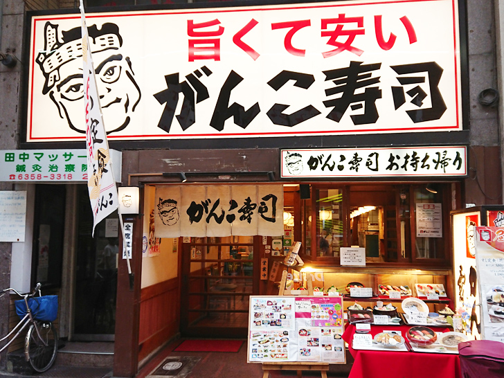 がんこ寿司 天満寿司店