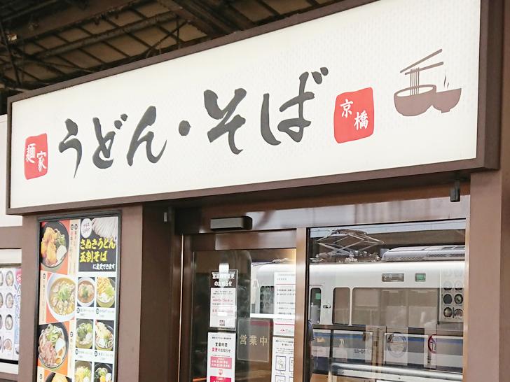 麺家 JR東西線店