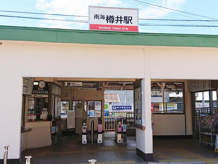 南海 樽井駅