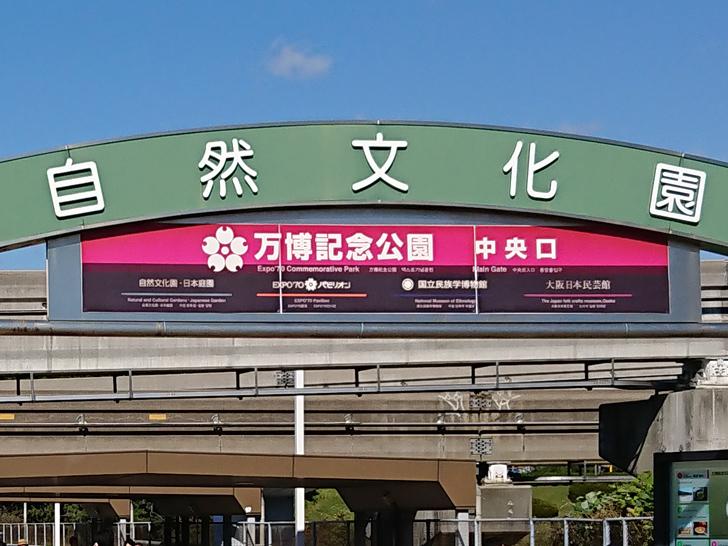 万博記念公園の自然文化園