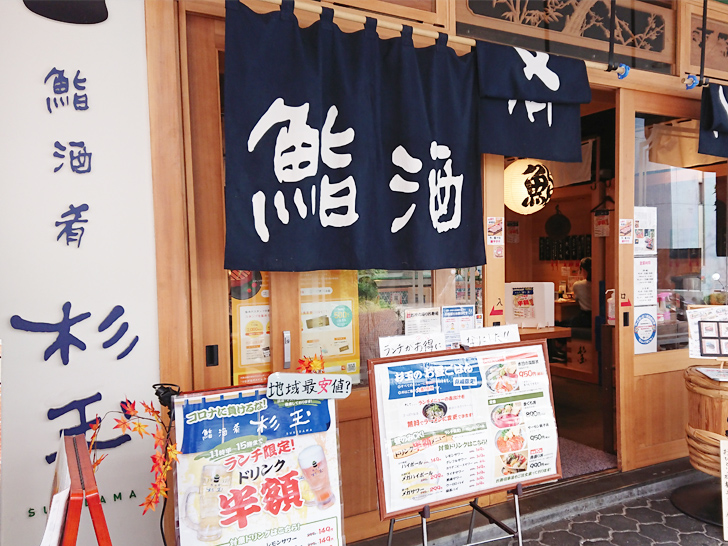 鮨・酒・肴 杉玉 京橋店