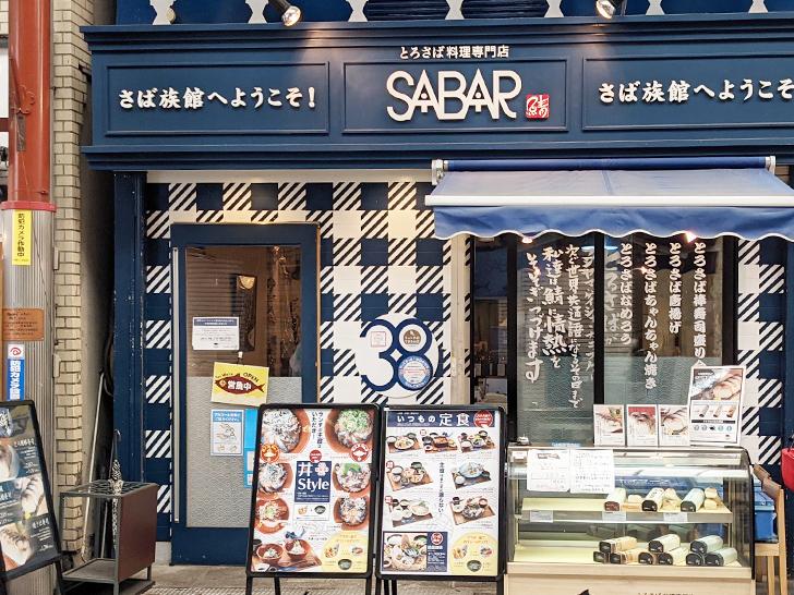 とろさば専門料理店SABAR サバー