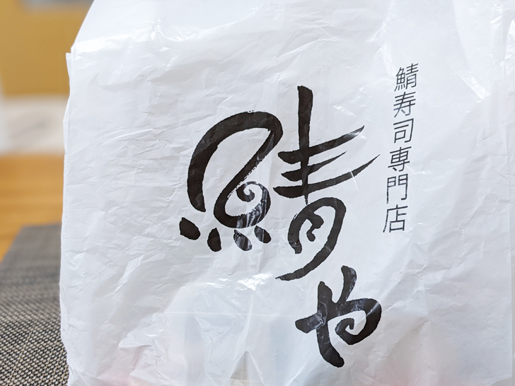 SABARのテイクアウトの店名ロゴ入りの袋
